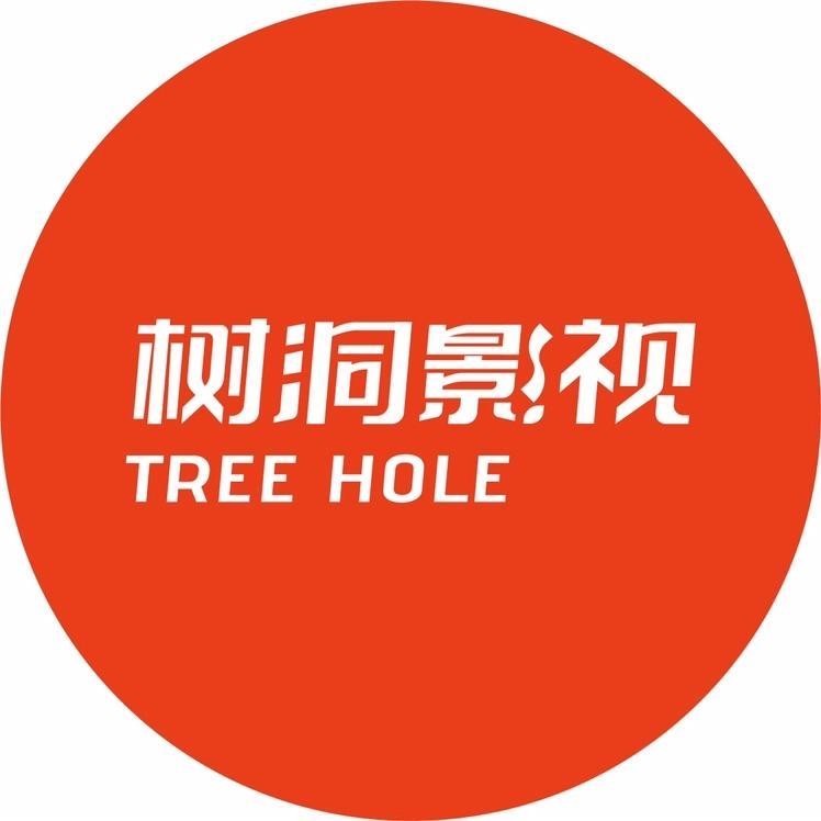 杭州树洞影视