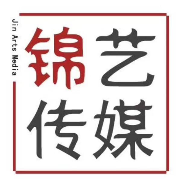 山西锦艺文化传媒
