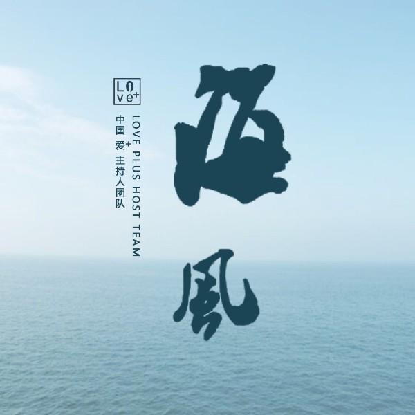 海风6565
