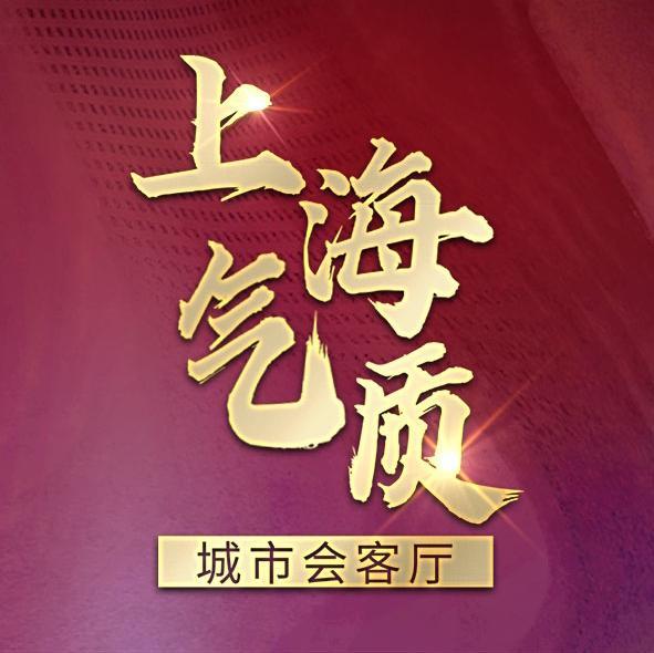 上海气质城市会客厅