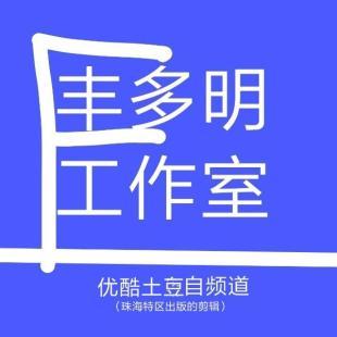FDMTV丰多明教育频道