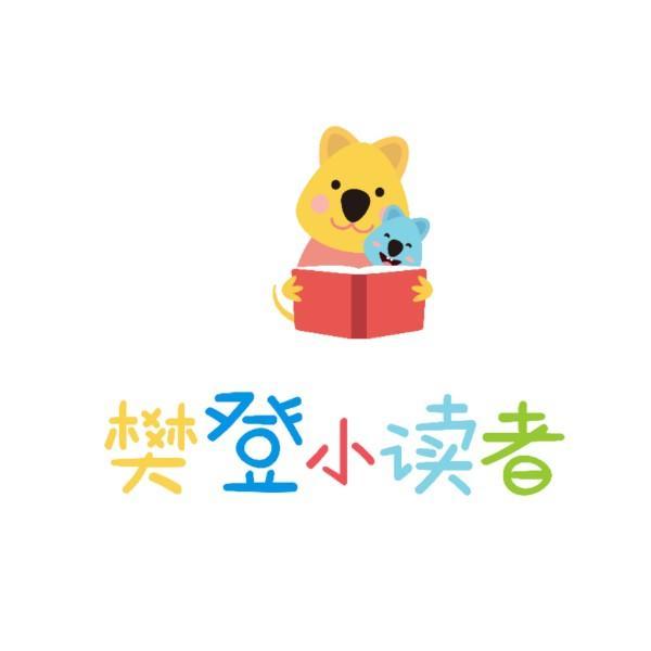 樊登小读者官方