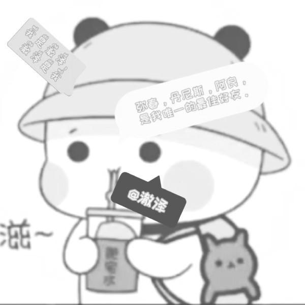 [注销用户]澈泽鸭_只能假笑了