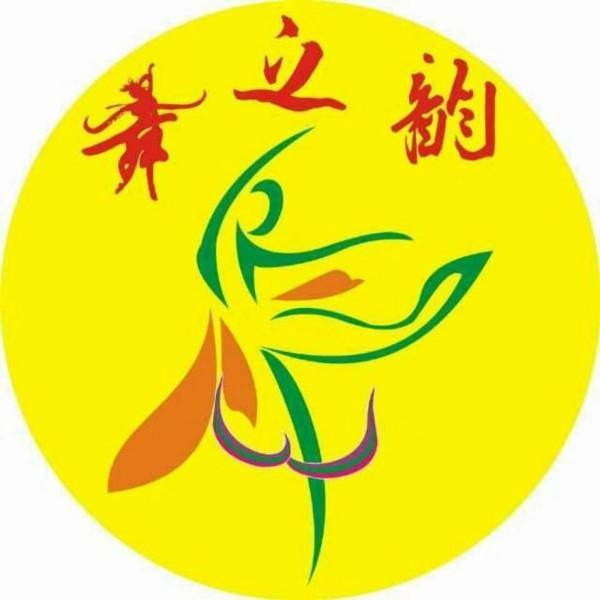 w舞之韵艺术中心