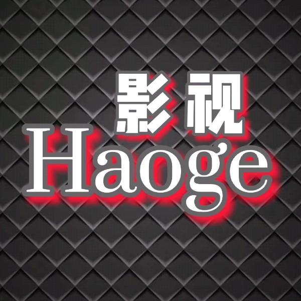 Haoge影视