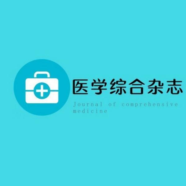 医学综合杂志