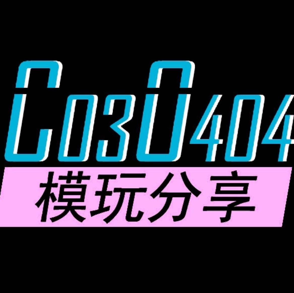c030404模玩分享