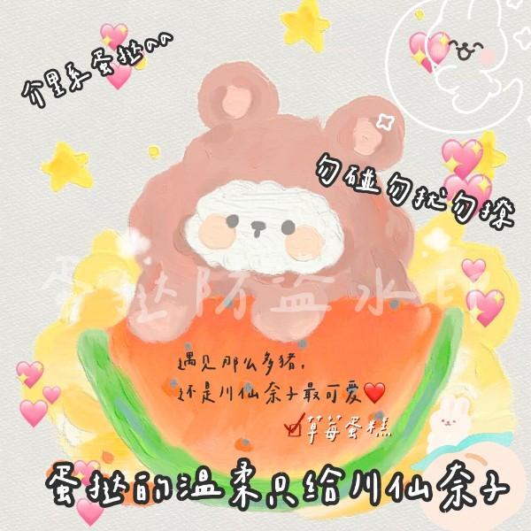 零食宅女团_蛋挞抱紧蓝胖子