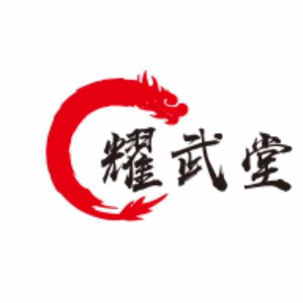 阳春市耀武堂武术培训中心