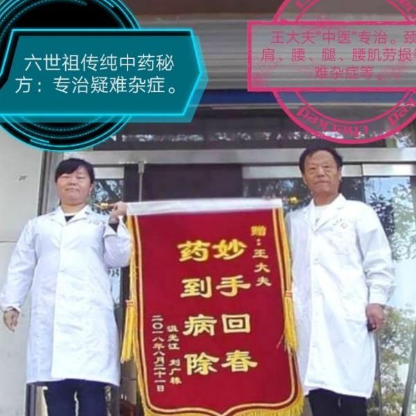 王氏中医专治颈肩腰腿痛