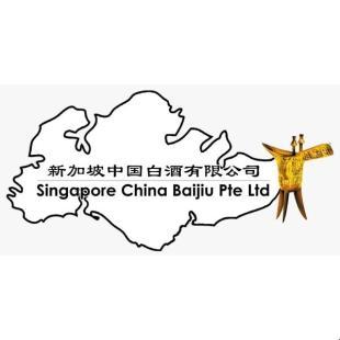 新加坡中国白酒有限公司