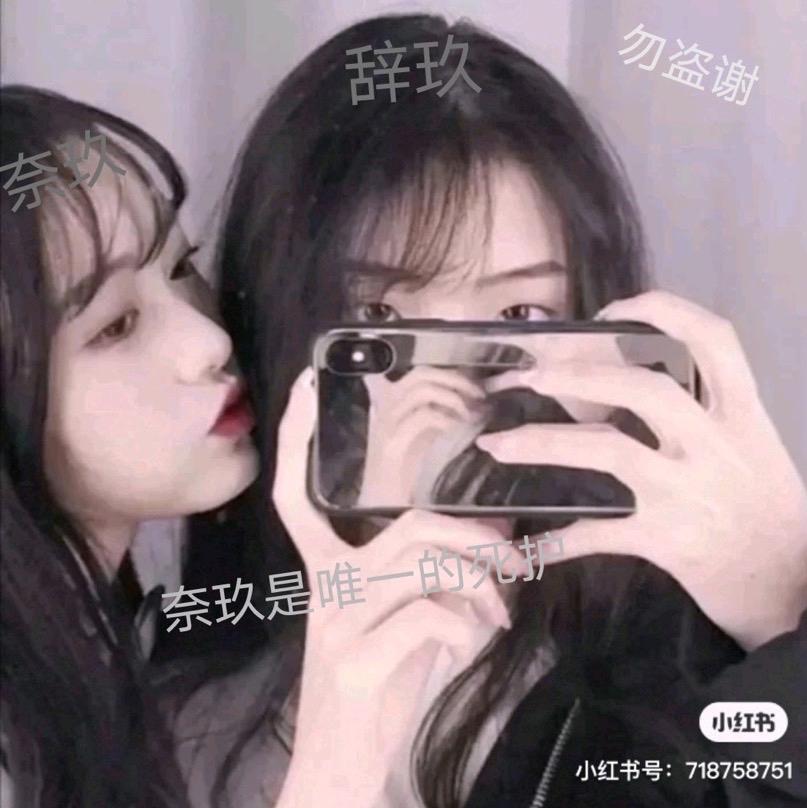 超可耐仙女团副创_辞玖aaa