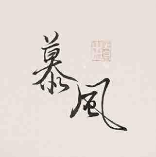 Mufeng慕风