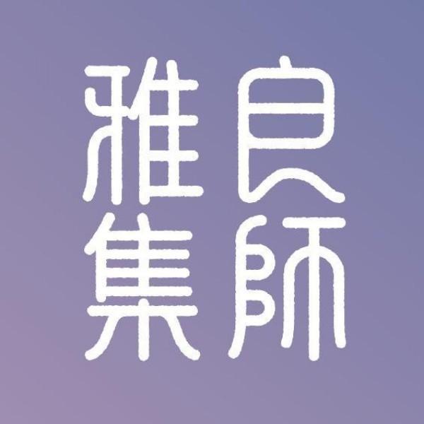 良师雅集官方号