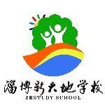 淄博新大地学校