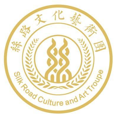 丝路文化艺术团