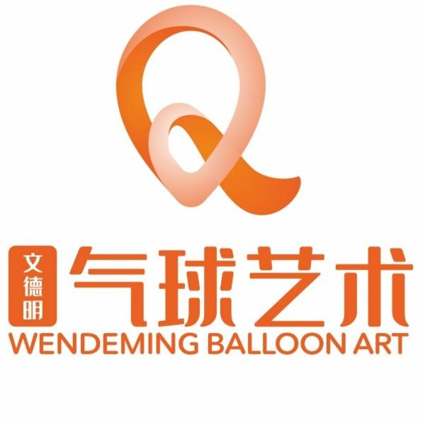 气球小王子文德明