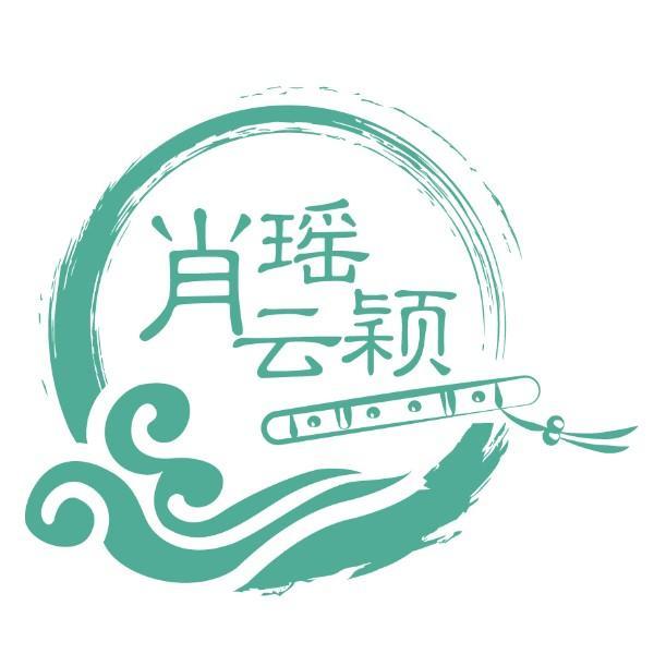肖瑶云颖竹笛艺术