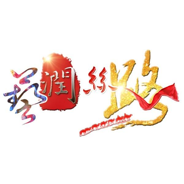 艺润丝路春晚组委会