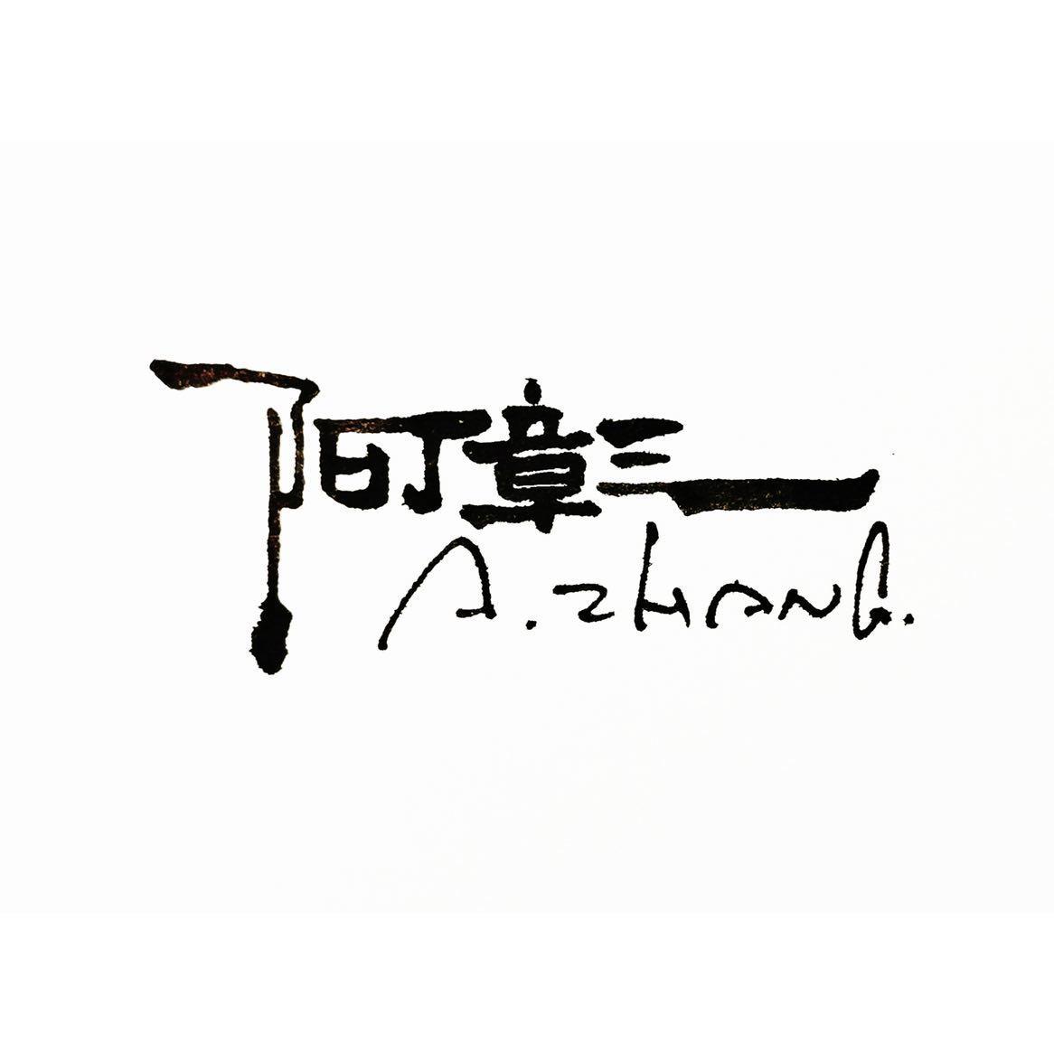 不愿透露姓名的阿彰