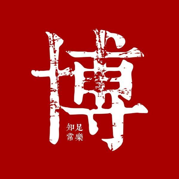 潇磊博客文化传媒工作室