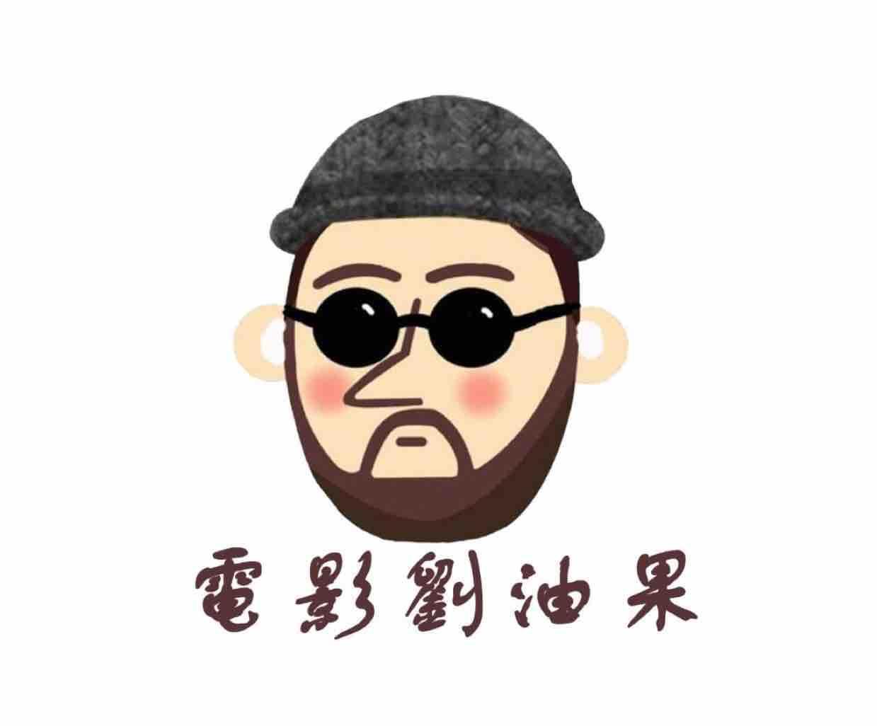 刘油果电影