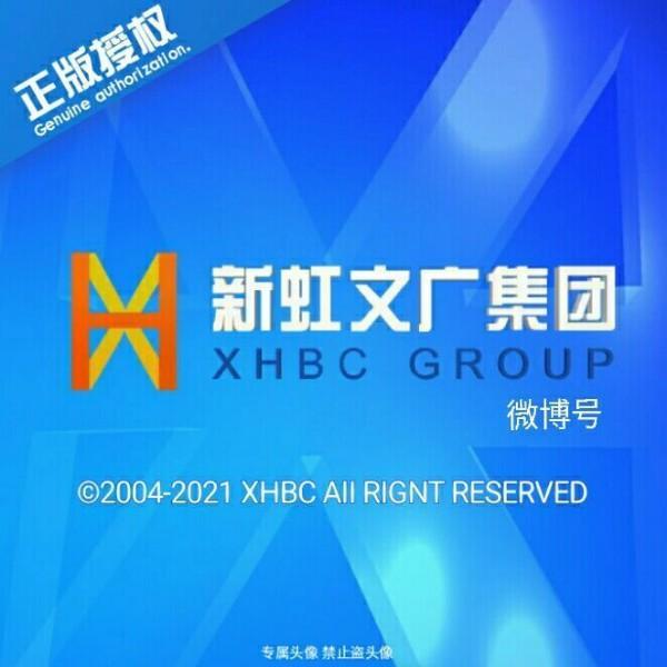 XHBC_新虹文广集团小号
