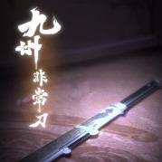 九州非常刀