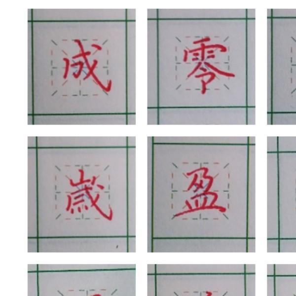 王奇新米字格书法