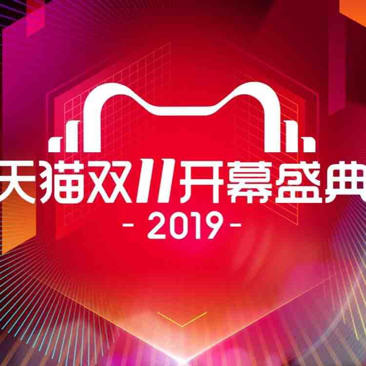 2019天猫双11开幕盛典