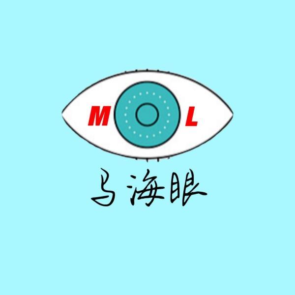 MLE马海眼