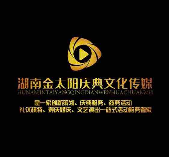 衡阳市金太阳民俗文化传媒