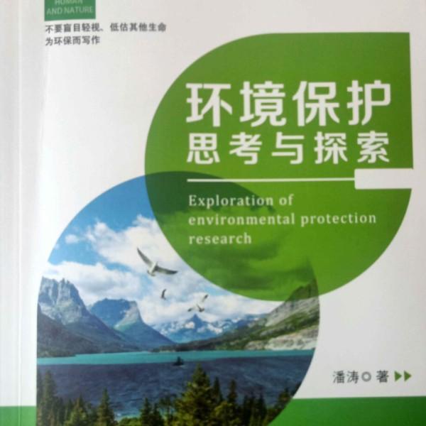 环境保护思考与探索