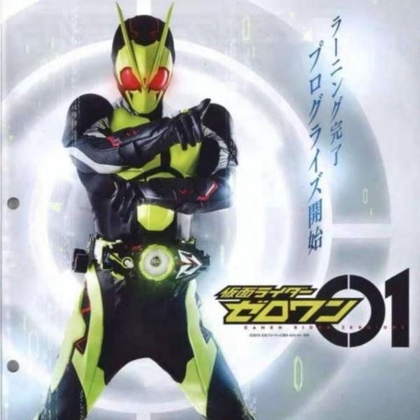 假面骑士01Zeroone