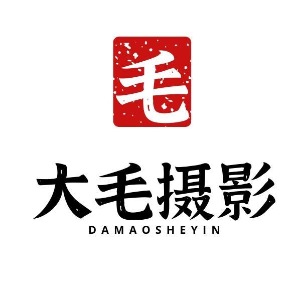 怀宁县大毛摄影制作中心