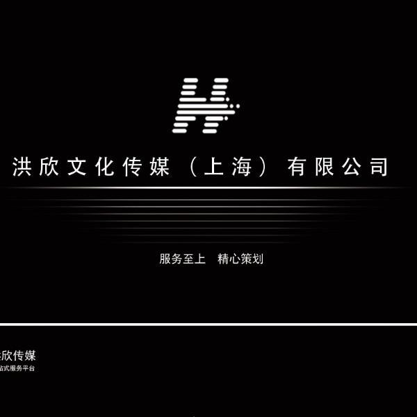 洪欣文化传媒
