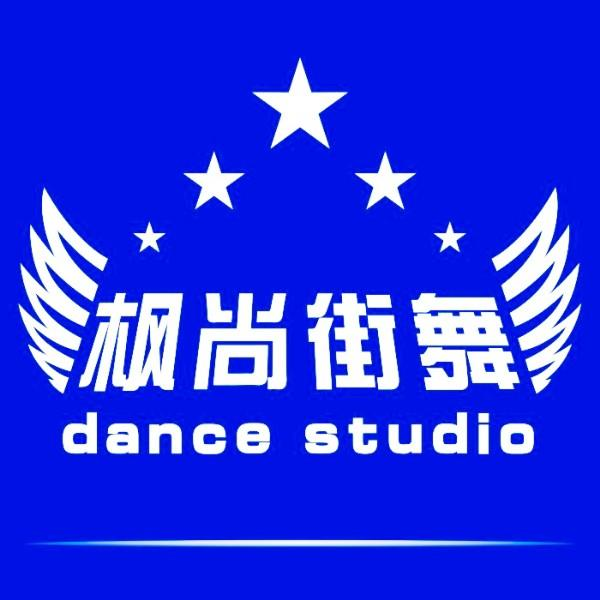 范县枫尚街舞潮流中心