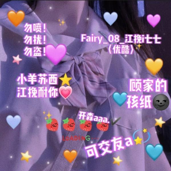Fairy_08_吧唧一口酥皖