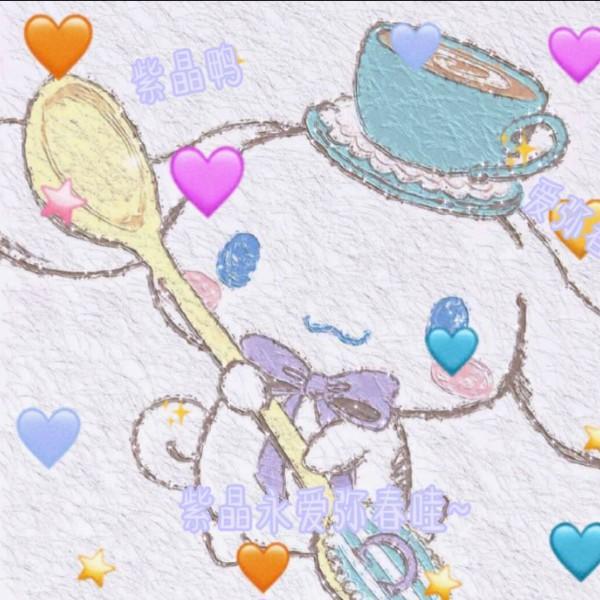 紫晶欧尼BABY