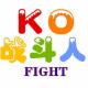 K-O战斗人