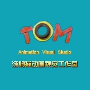 汤姆猫动画视觉工作室