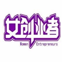 黑龙江省女创业者协会nc
