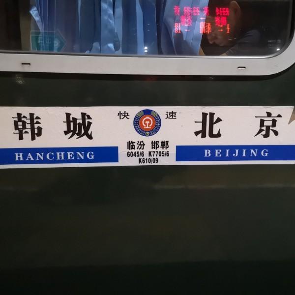 K609北京一韩城