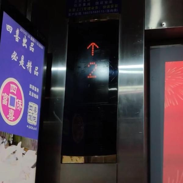 长沙电梯爱好者