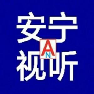 安宁广播影视集团