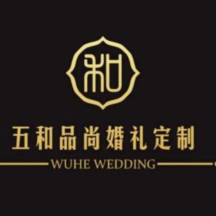 五和品尚婚礼定制