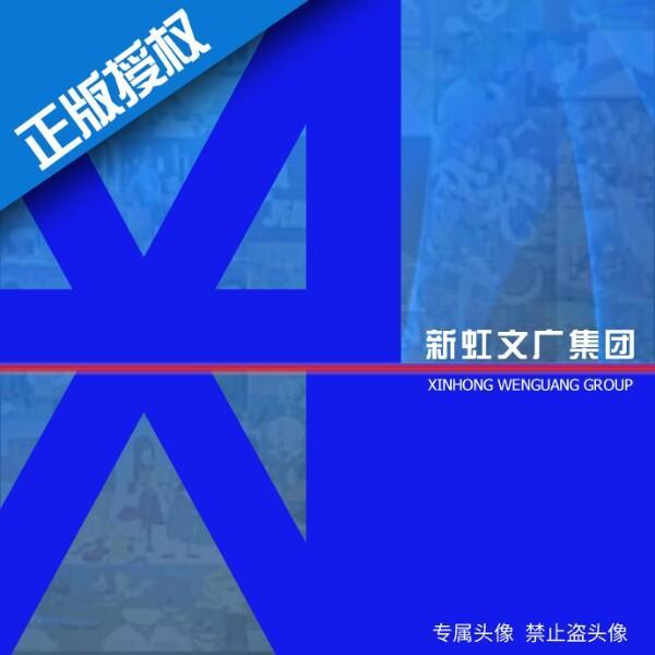 XHBC_新虹文广集团
