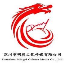 深圳明毅文化传媒