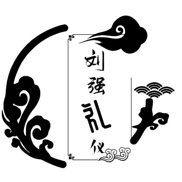 蒲城刘强影视婚礼会馆