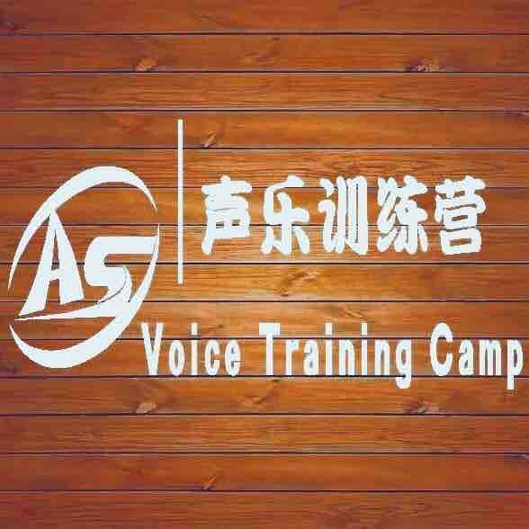AS声乐训练营